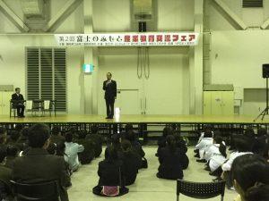 富士のふもと 産業教育フェア