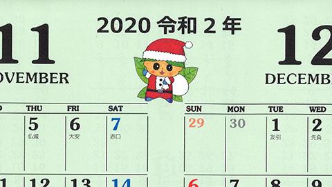 ふじのふもとのこどもたち2020カレンダー