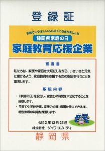 静岡県家庭の日 家庭教育応援企業