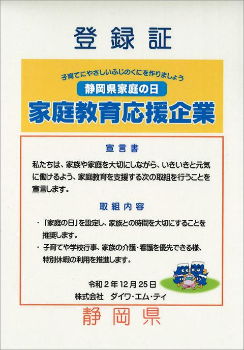家庭教育応援企業登録証