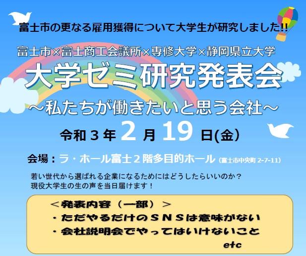 富士市主催・大学ゼミ研究発表会「私たちが働きたいと思う会社」ポスター